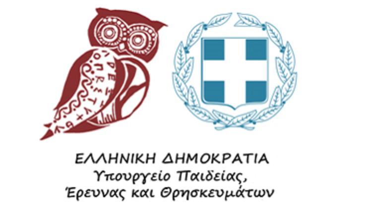 «Oδηγίες σχετικά με τα μέτρα πρόληψης κατά της διασποράς της γρίπης στις Σχολικές Μονάδες και φορείς που προσφέρουν εκπαιδευτικές υπηρεσίες»