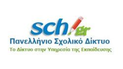 Οδηγίες εγγραφής στο Πανελλήνιο Σχολικό Δίκτυο